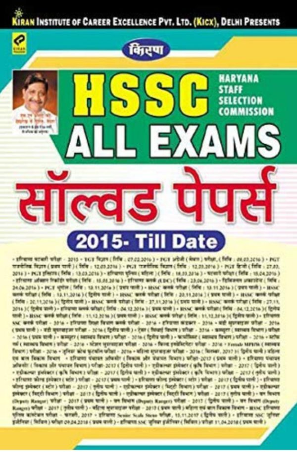 hssc all exam solved papers