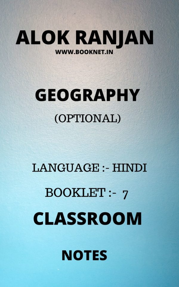 GEOGRAPHY CLASS ROOM NOTES BY ALOK RANJAN