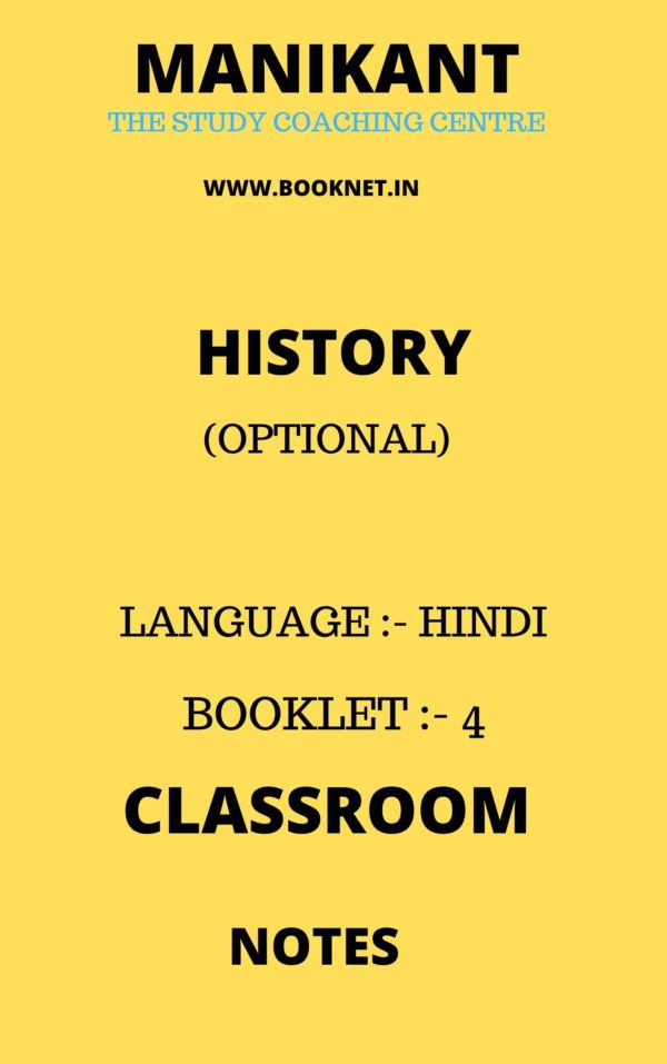 MANIKANT HISTORY OPTIONAL CLASSROOM NOTES