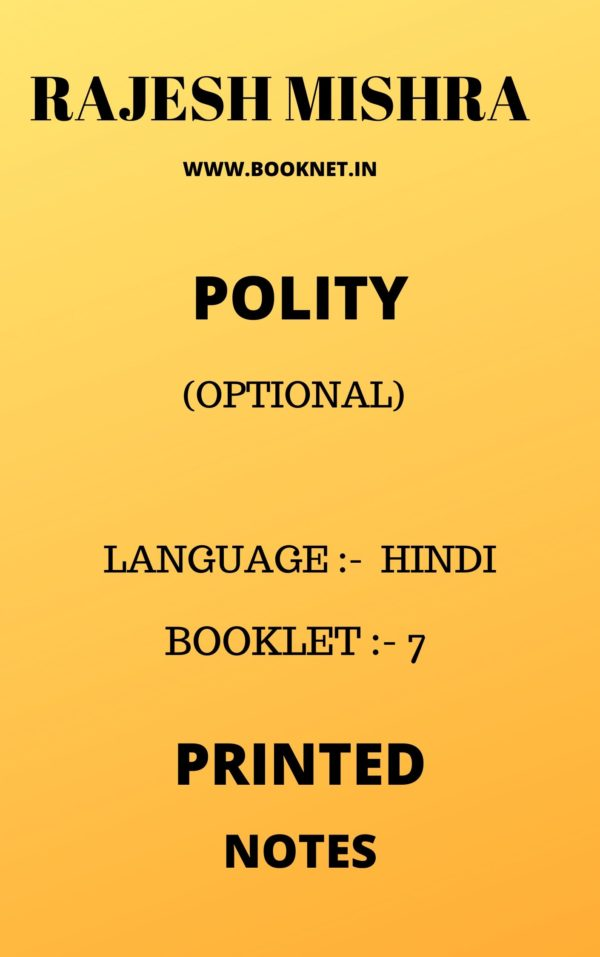 POLITY OPTIONAL PRINTED NOTES