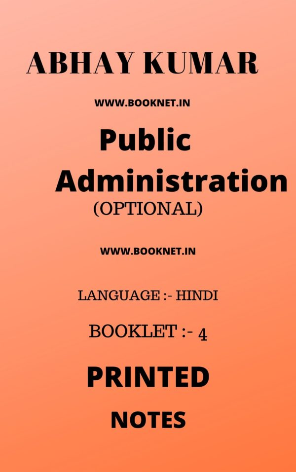 public administration by abhay sir